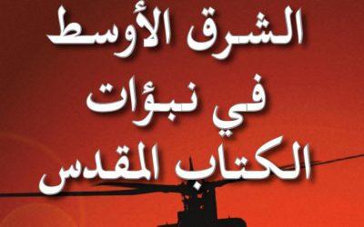 الشرق الأوسط في نبوءات الكتاب المقدس