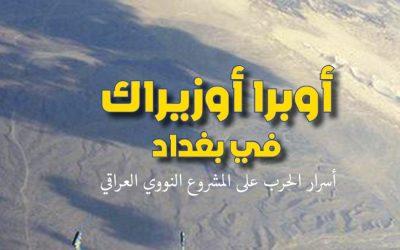 أوبرا أوزيراك في بغداد أسرار حرب إسرائيل على المشروع النووي العراقي