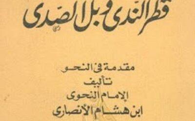 قطر الندى وبل الصدى