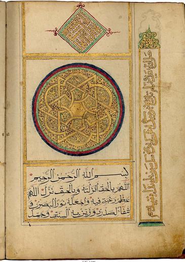 قرآن على غلافه نجمة سداسية