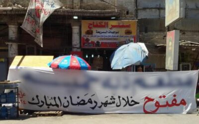 العيد والصوم تحت شعار حرية المعتقد!